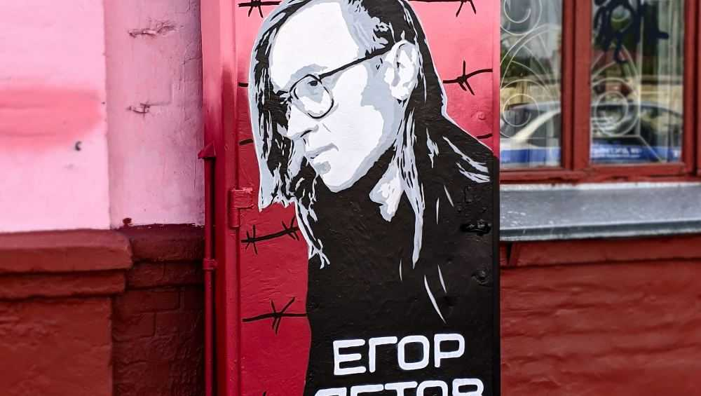 В Брянске уличный шкаф украсили портретом музыканта Егора Летова