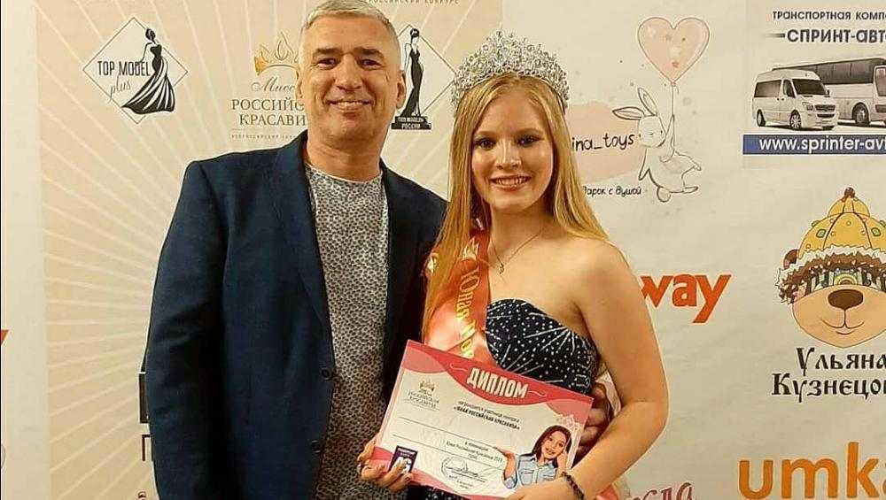 Титул «Юная красавица России» получила брянская девушка