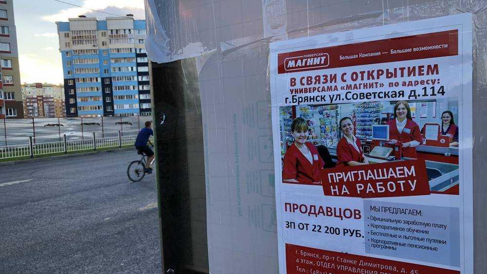 В Брянске «Магнит» пригласил продавцов на зарплату в 22 тысячи
