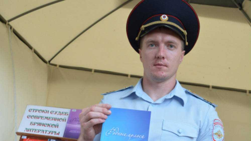 Брянский полицейский стал лауреатом литературного конкурса