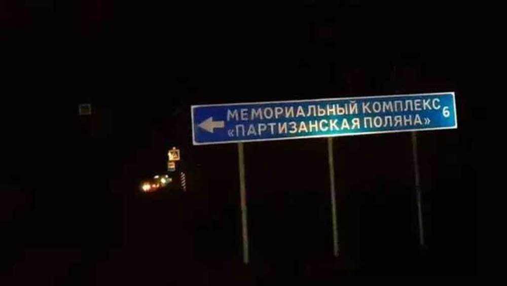 Брянский водитель пожаловался на мрак возле «Партизанской поляны»