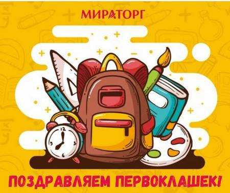 Мираторг поздравил с Днем знаний более 450 первоклассников в Брянской, Белгородской, Курской, Орловской и Тульской областях