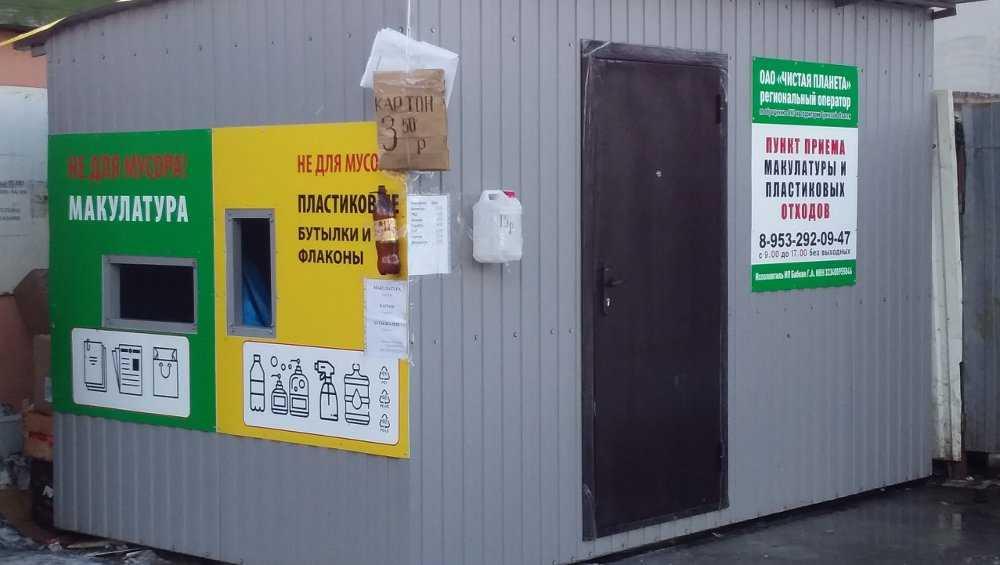 В Брянске возобновили работу пункты приема пластика и макулатуры