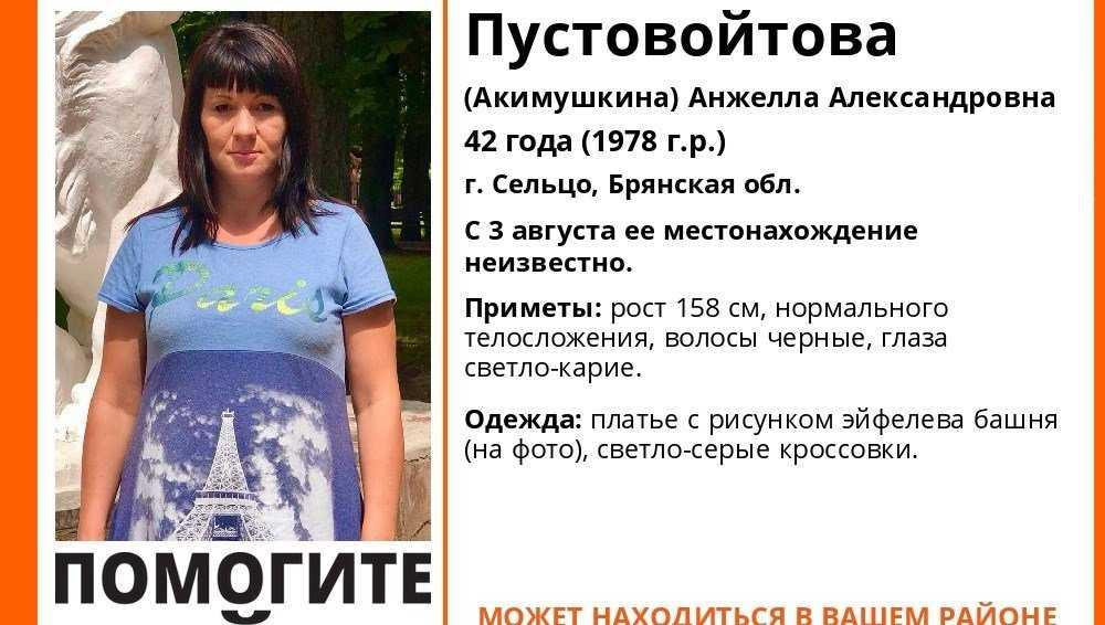 В Сельцо Брянской области пропала 42-летняя Анжела Пустовойтова