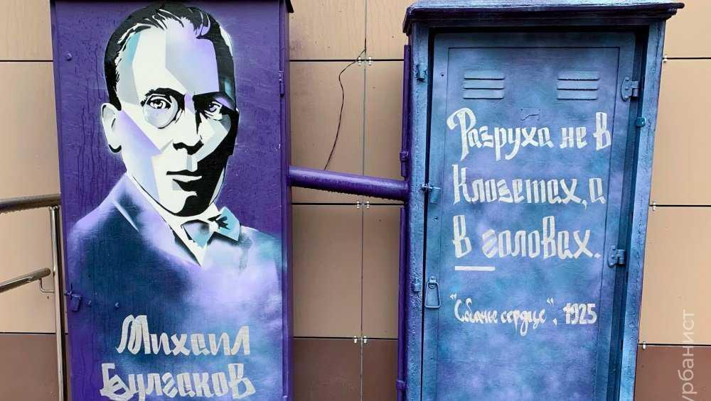 В Брянске на уличном шкафу появилось изображение писателя Булгакова