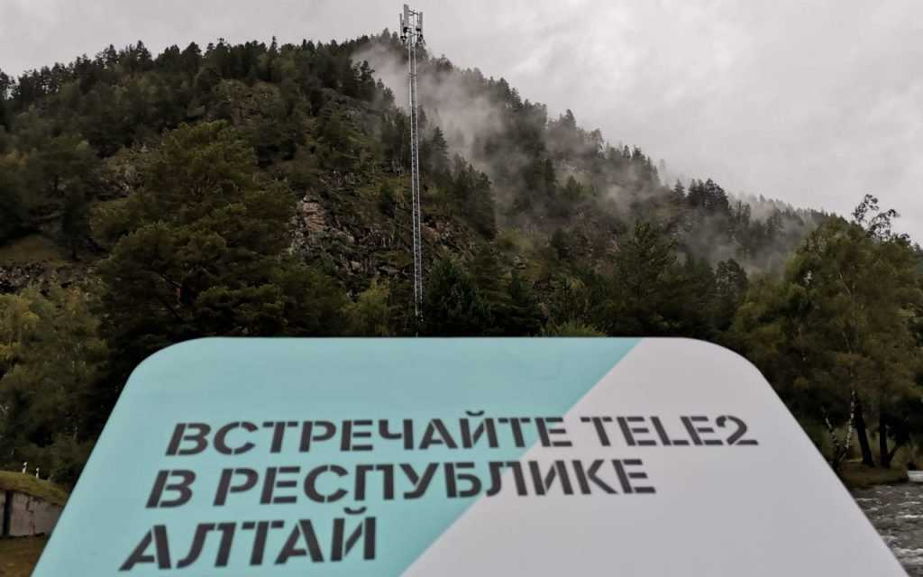 Tele2 запустила сеть на Алтае