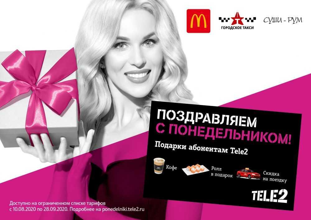 Кофе, роллы, такси и другие подарки: Tele2 поздравляет брянцев с понедельником