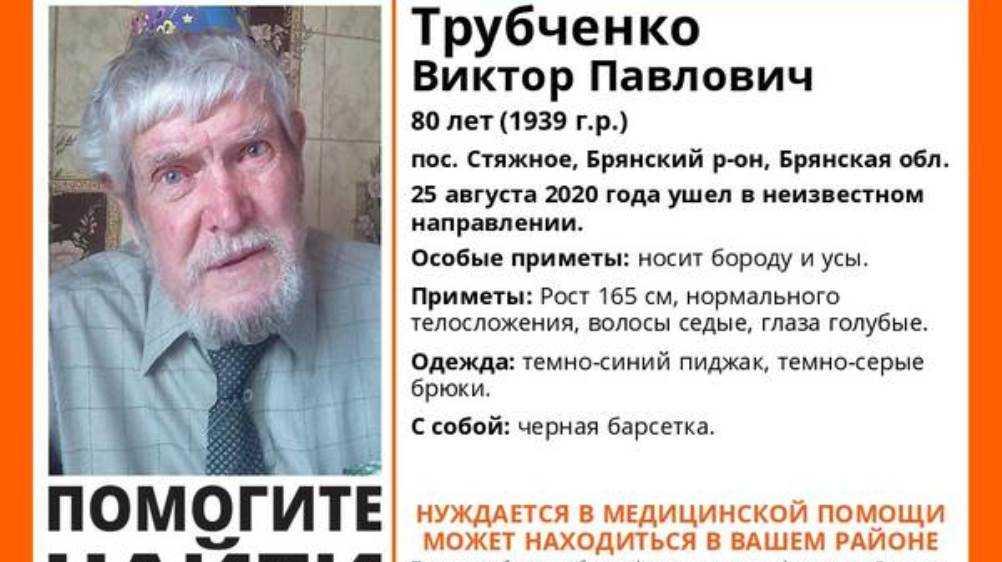 В Брянском районе пропал без вести 80-летний Виктор Трубченко
