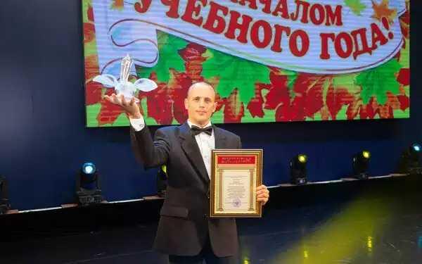 Учителем года в Брянской области стал физрук Александр Митяев
