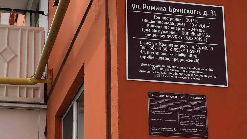 В Брянске управляющие компании стали доступнее для жильцов