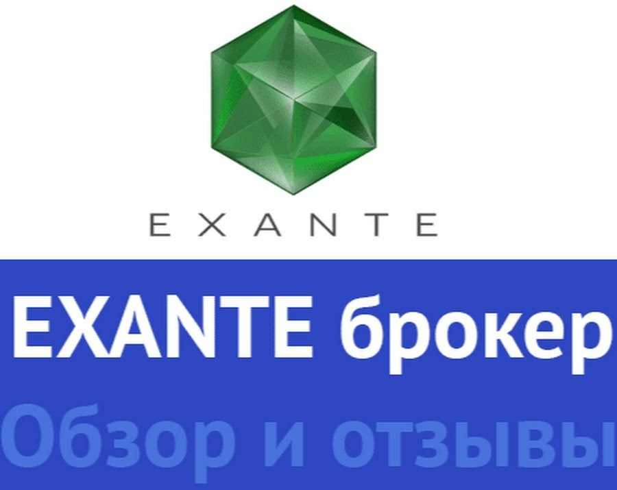 Отзывы реальных инвесторов: EXANTE