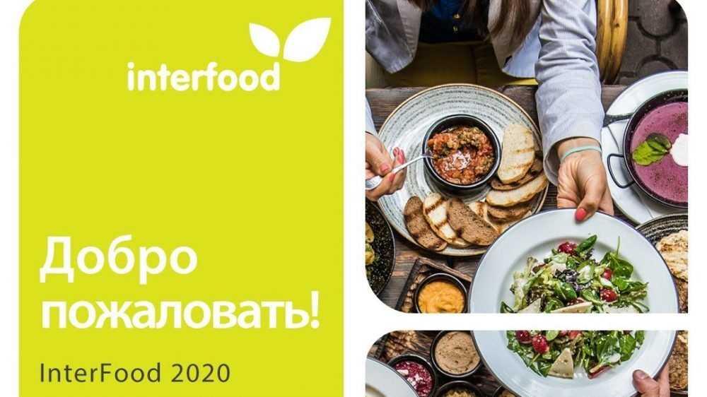 В Санкт-Петербурге состоялась выставка продуктов питания и напитков InterFood St. Petersburg