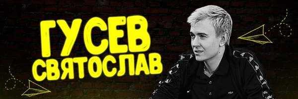 Святослав Гусев про рекламу в социальных сетях