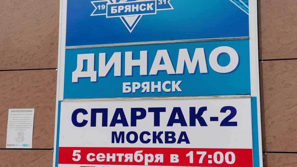 В Брянск прибыли 350 фанатов московского «Спартака»