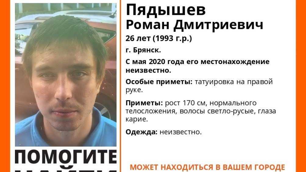 В Брянске объявили в розыск пропавшего в мае 26-летнего Романа Пядышева