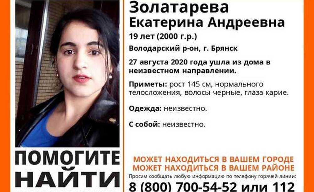В Брянске пропала 19-летняя девушка