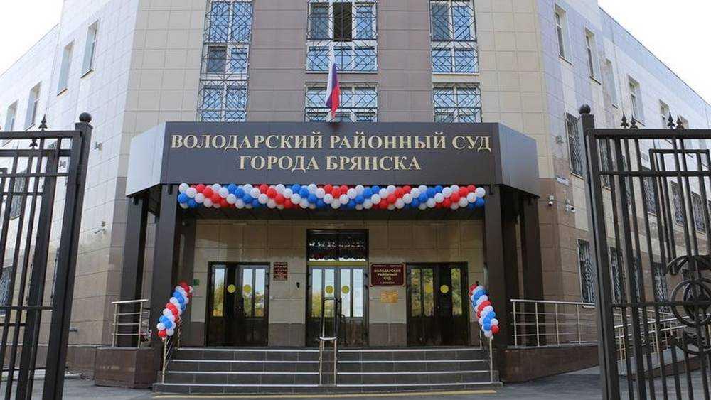 В Брянске открыли новое здание Володарского районного суда