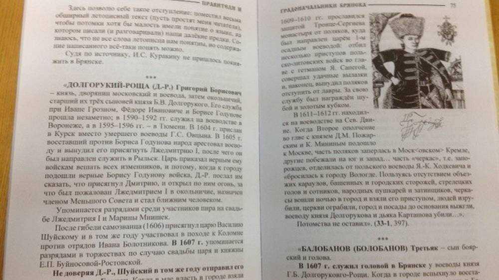 Среди брянских градоначальников оказались представители рода Пушкиных