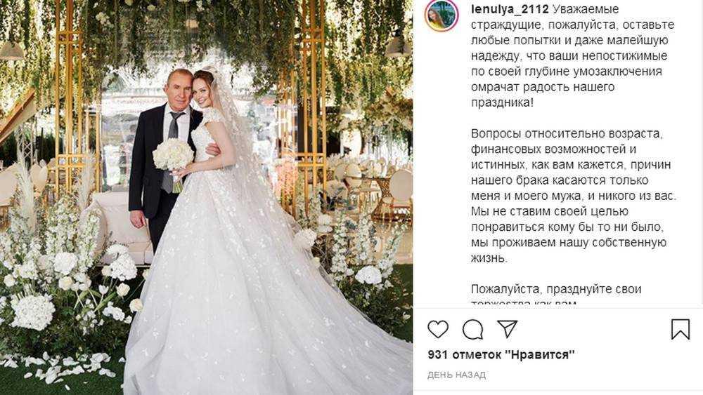Юная жена 67-летнего экс-хозяина брянских «Линий» ответила недругам