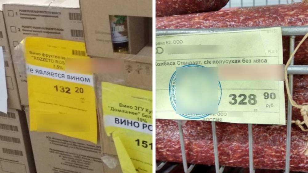 В Брянске стали продавать колбасу без мяса