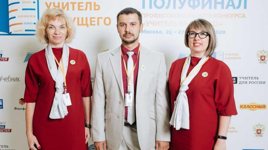 Брянские педагоги прошли в финал конкурса «Учитель будущего»