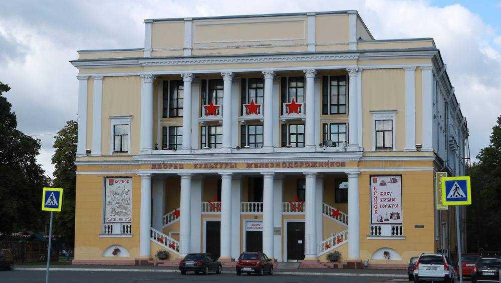 Дворец культуры железнодорожников РЖД передает в собственность Брянска