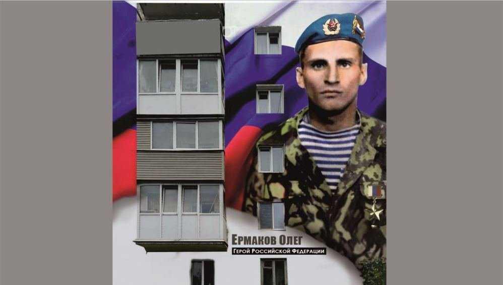 В Брянске стену пятиэтажки украсят портретом Героя России Олега Ермакова