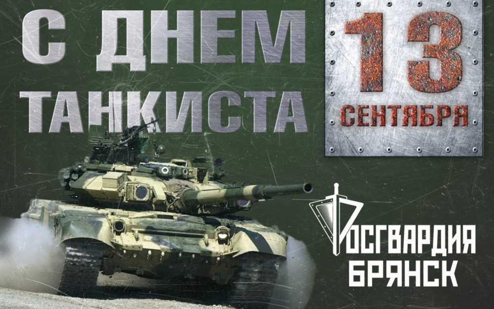 Брянские росгвардейцы поздравили танкистов с праздником