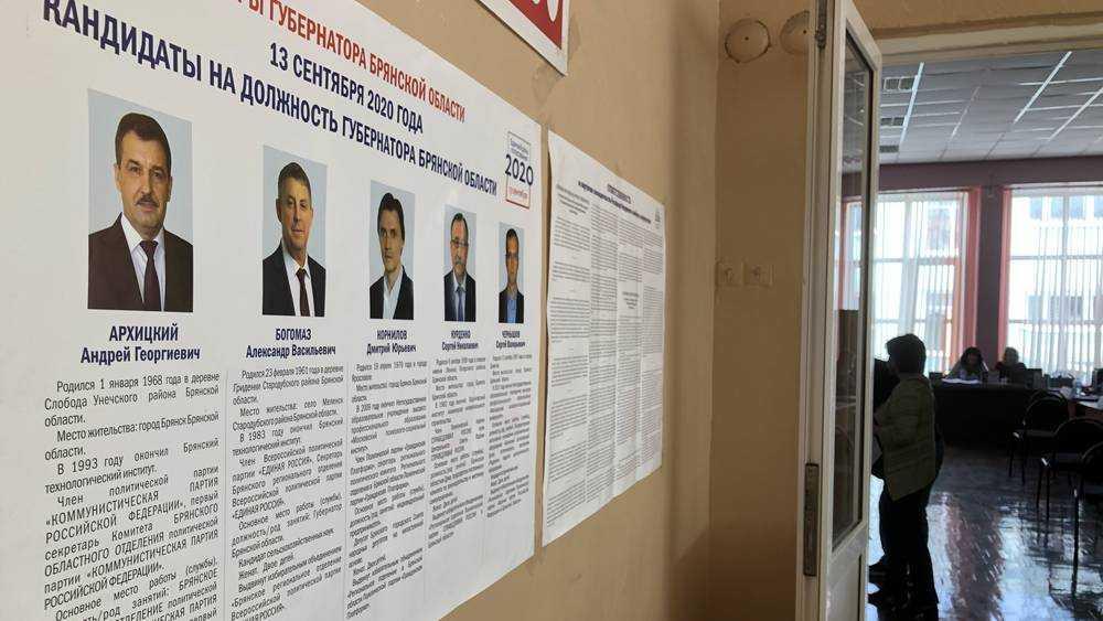 ЦИК: На выборах в Брянской области лидирует действующий губернатор