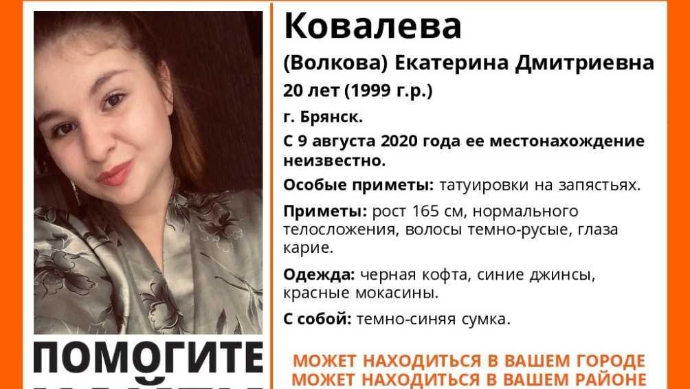 В Брянске нашли пропавшую месяц назад 20-летнюю девушку