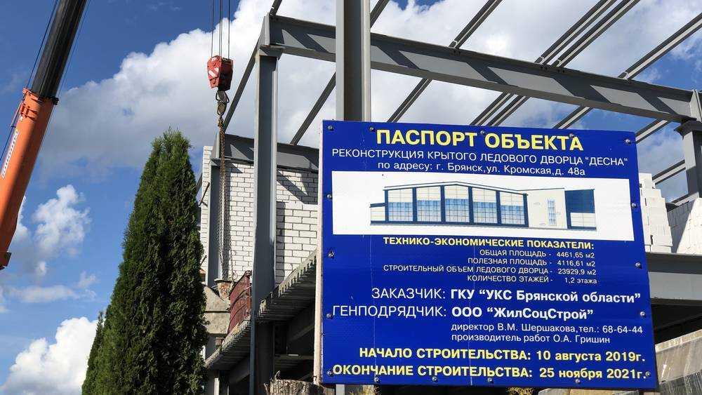 Ледовый дворец в Бежице сдадут к концу года