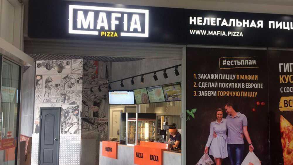 В Брянске из-за коронавируса закрылась пиццерия «Мафия»