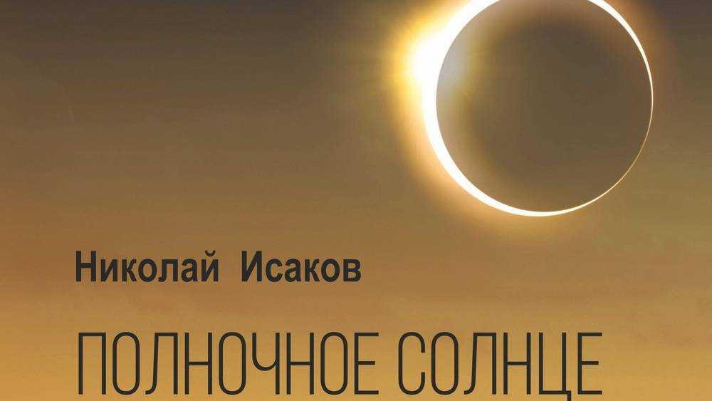 Брянский писатель Николай Исаков издал книгу о войне на Кавказе