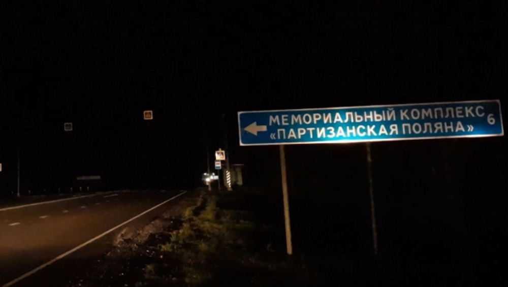 Брянские активисты попросили осветить поворот на Партизанскую поляну