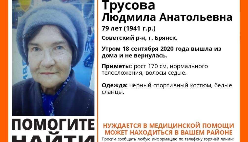 В Брянске пропала без вести 79-летняя Людмила Трусова