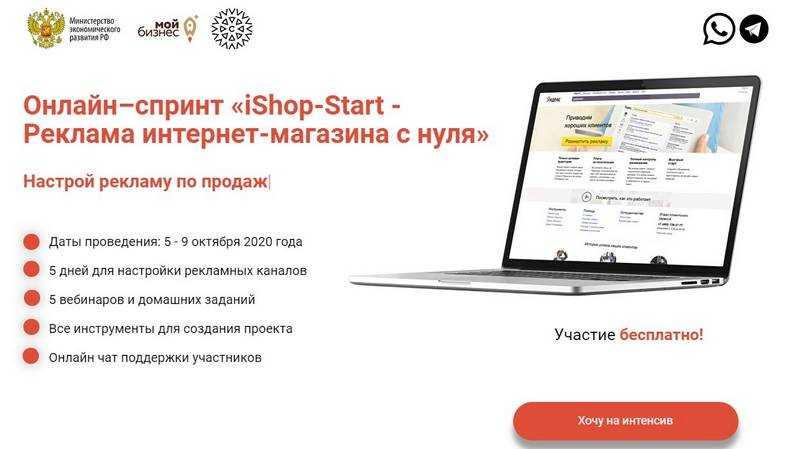 Онлайн–спринт «iShop-Start — Реклама интернет-магазина с нуля»