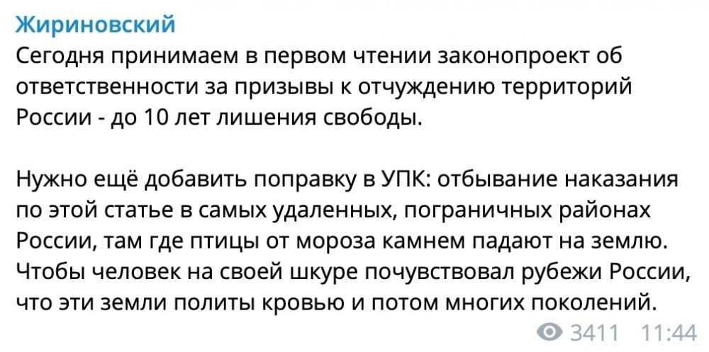 Юрист Жириновский перепутал кодексы