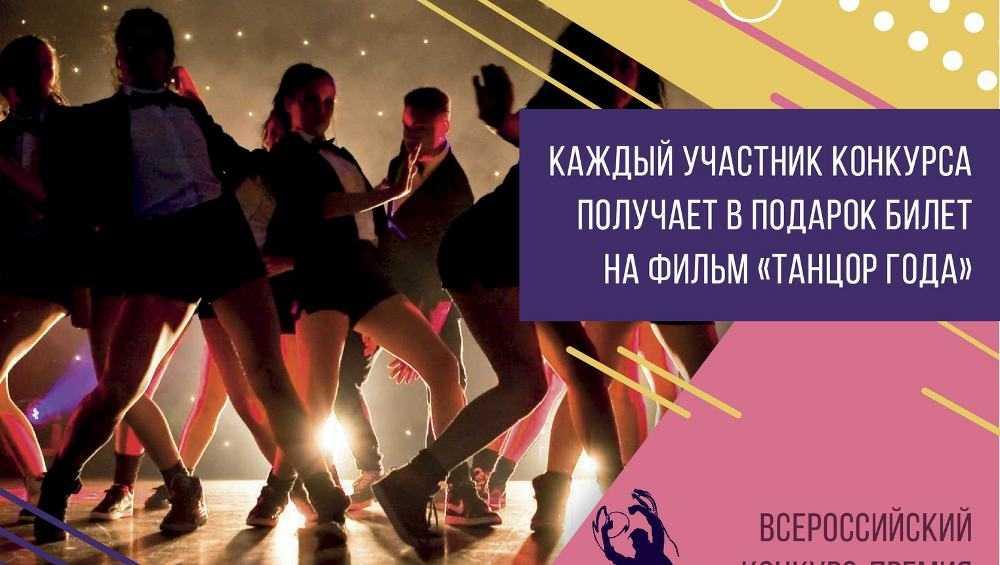 В Брянске бросили вызов лучшим танцорам