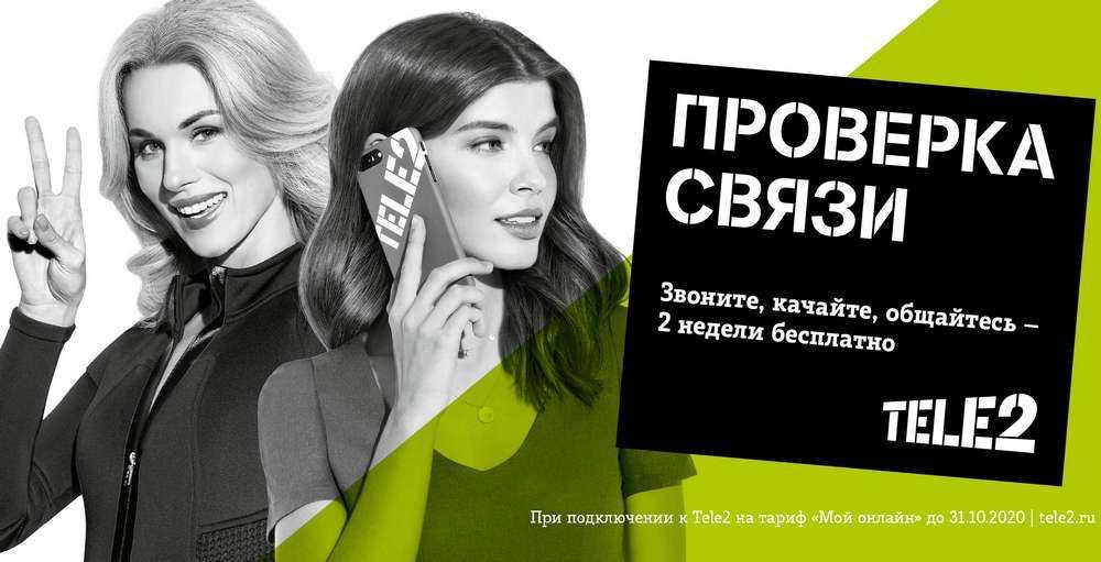 Tele2 предлагает брянцам бесплатно протестировать услуги связи