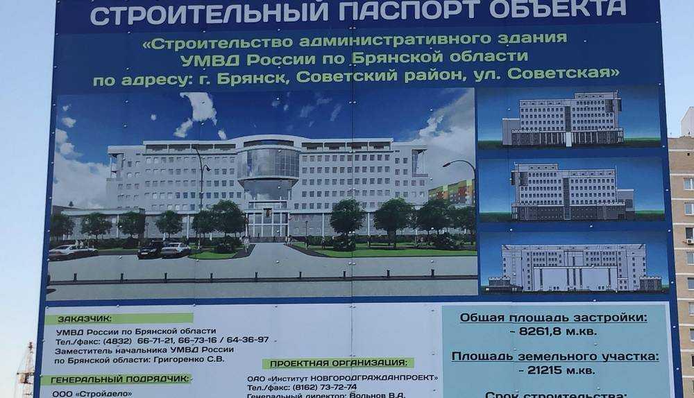 В Брянске вывесили выторгованный паспорт самого «секретного объекта»