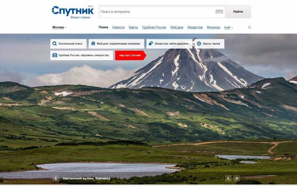 Российский поисковик «Спутник» прекратил работу