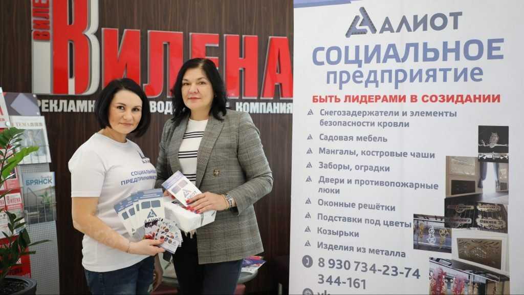 «Мой бизнес» организовал брянским предпринимателям рекламную кампанию на 200 тысяч рублей