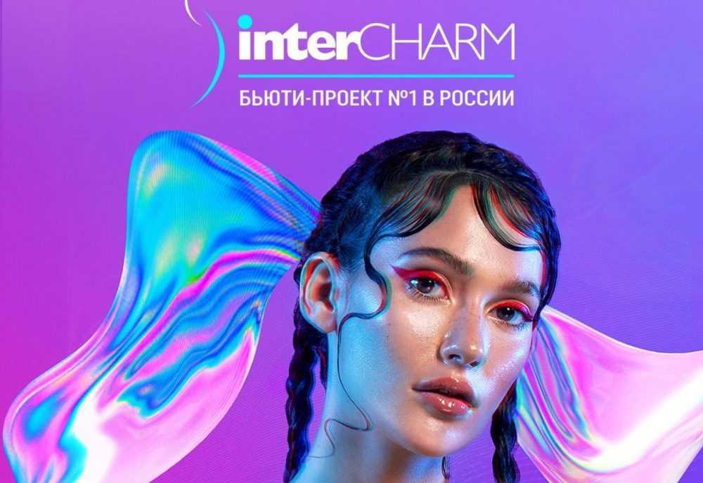 Брянские предприниматели примут участие в выставке «InterCHARM»