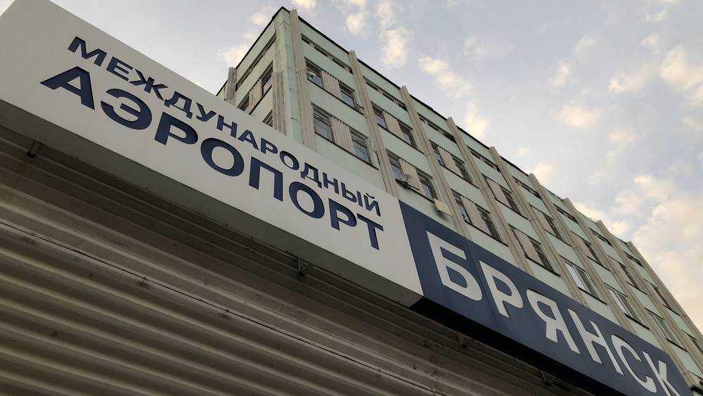 Брянский аэропорт запланировал авиарейсы в Минск и Калининград