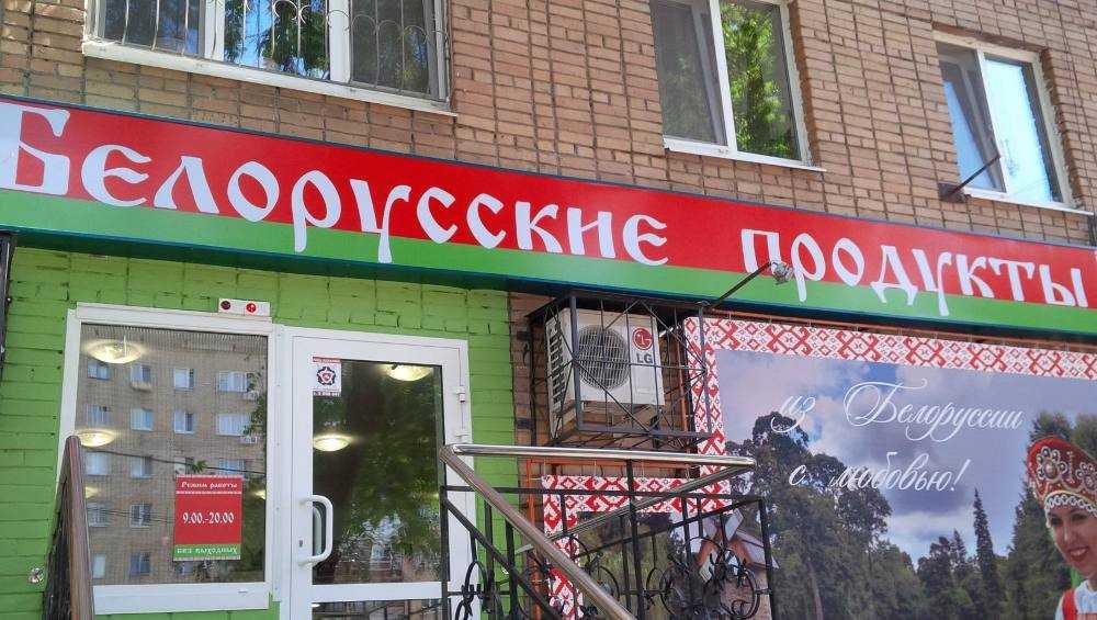 Более 100 магазинов «Белорусские товары» открылись в Брянской области