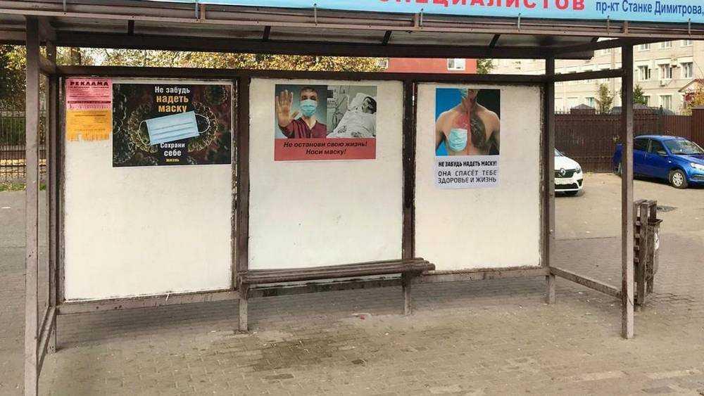 В Брянске на остановках появились плакаты с просьбой носить маски