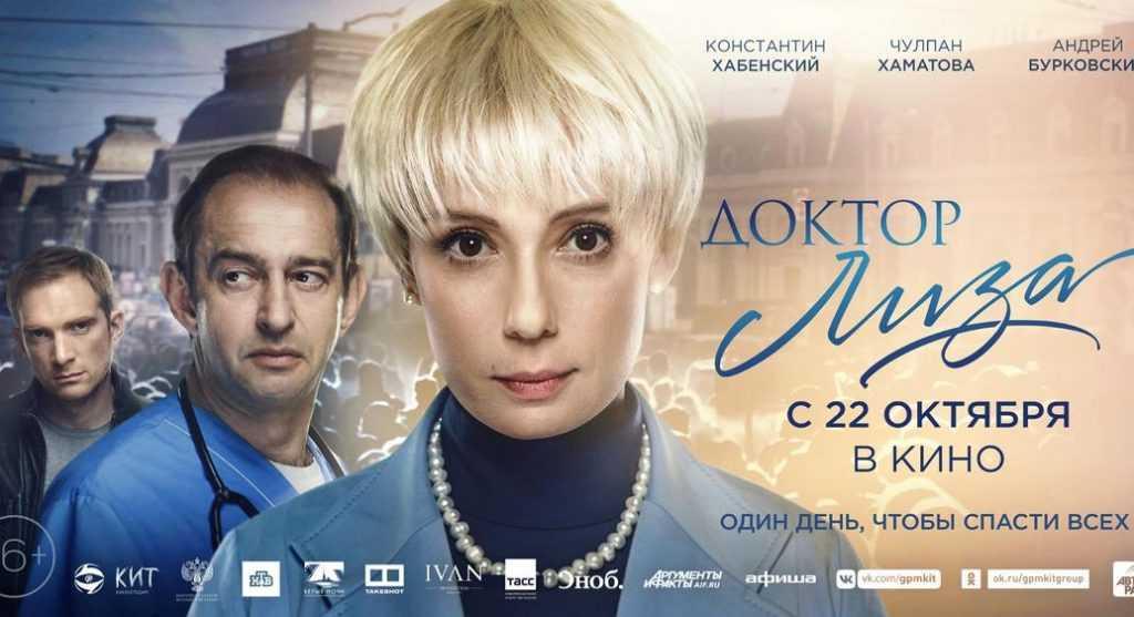 В прокат 22 октября выйдет фильм «Доктор Лиза»