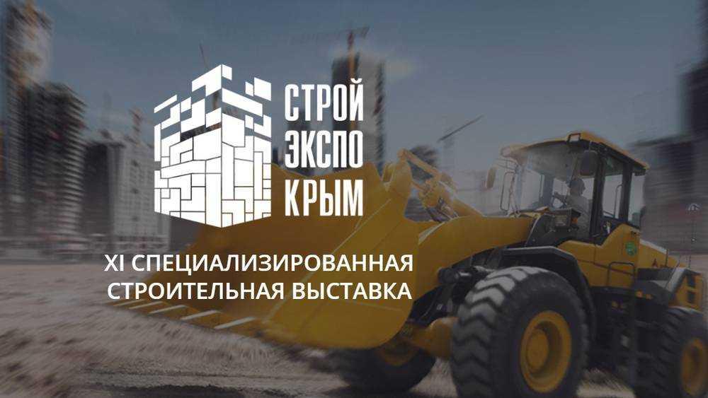 Брянский бизнес покажет свои возможности на выставке «СтройЭкспоКрым 2020»