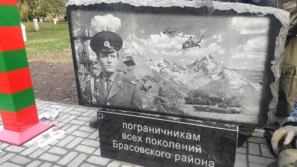 В Локте установили памятник пограничникам всех поколений