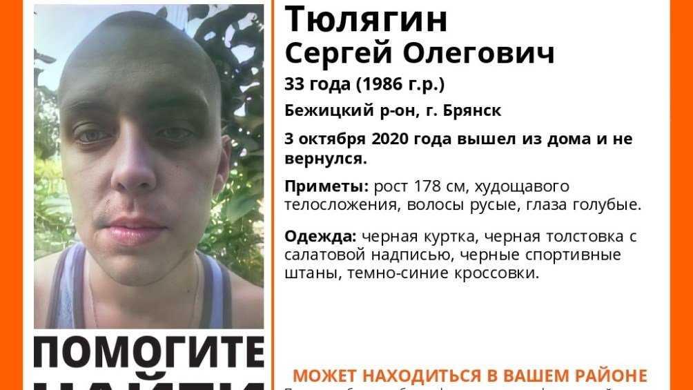 В Брянске пропал без вести 33-летний Сергей Тюлягин